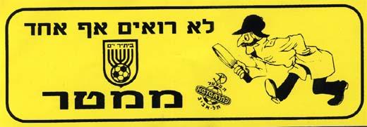 ביתר ירושלים: ביתר ירושלים הדגל של המדינה
